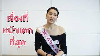 Introduction Video of Raksina Singha Contestant Miss Thailand World 2018