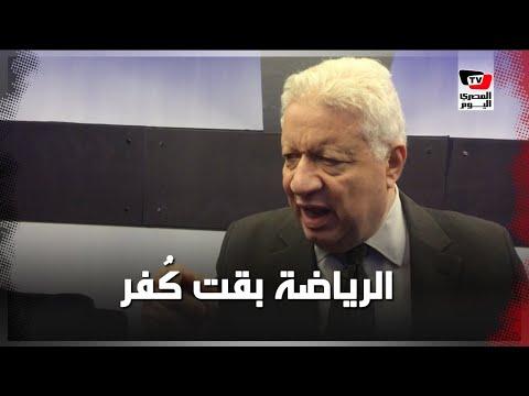 مرتضى منصور: الرياضة بقت كُفر..واللي بيجيب ساحر أقوى هو اللي بيكسب