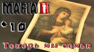 MAFIA II - 10 серия - Теперь мы семья[1080p]