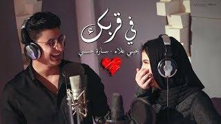 في قربك | يحيي علاء & ساره حسني (عيد الحب ٢٠٢٠ ) | Fe Orbek - Yahia Alaa & Sara Hosni تحميل MP3