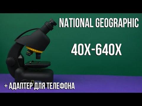 Распаковка National Geographic 40x-640x с адаптером для смартфона (922416)