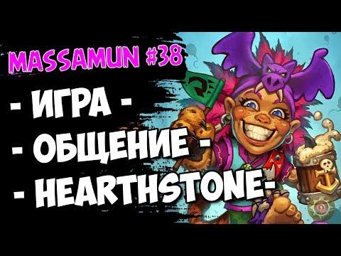 ⭐Hearthstone⭐ Самый ФАНОВЫЙ и ДОБРЫЙ СТРИМ на просторах YouTube #38 (◕ω◕) - Massamun