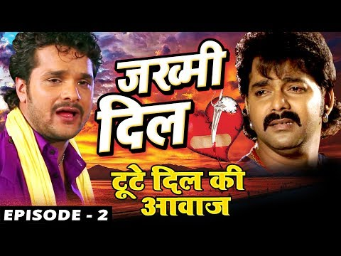 जख्मी दिल - JAKHMI DIL (Episode 2) Web Series - Pawan Singh, Khesari Lal Yadav - Bhojpuri Sad Songs