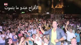 مازيكا Anwar El Amir - Al Shaab El Lebneni 2016 / أنور الأمير - الشعب اللبناني تحميل MP3