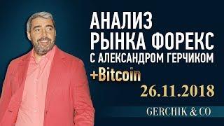 🔴 Технический анализ рынка Форекс 26.11.18 + Bitcoin ➤➤ Прямой эфир с Александром Герчиком