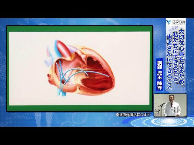 第117回 【虎の門病院公開講座】大切な心臓を守るため、私たちにできること、患者さんにできること 児玉隆秀 医師