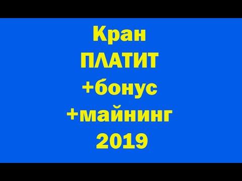 Кран+бонус+майнинг 2019