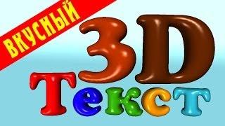 Вкусный 3D текст в фотошопе