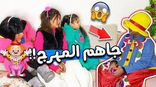 ميمي وخواتها جاهم المهرج 😨