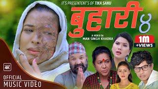 New Teej Song 2078 Buhari बुहारी 4  Tika Sanu & Mansingh Khadka  Ft. Surbir Pandit & Rama Thapaliya