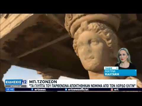 Αρνητικός ο Μπόρις Τζόνσον στην επιστροφή των Γλυπτών του Παρθενώνα  ΕΡΤ 12/03/2021
