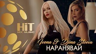 IVENA & DJINA STOEVA - NARANYAVAY / ИВЕНА & ДЖИНА СТОЕВА - НАРАНЯВAЙ, 2019 ( Official video )