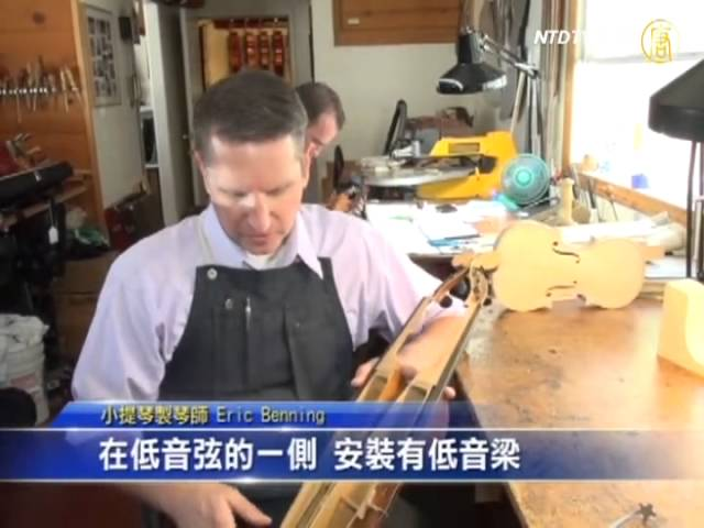 Los Angeles Violinmaker, Benning Violins, on NTD TV China