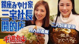 【千千進食中】三宅社長的店 銀座みやけ家 四人份超大丼飯 兩人份大份量漢堡排