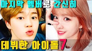 Who is the 7th KPOP IDOL who debuted as the last member in the group !? (ENG SUB)
