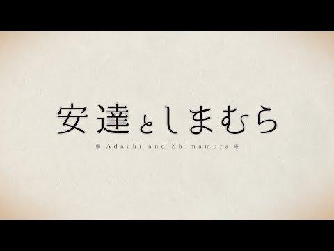 《安達與島村》動畫 PV