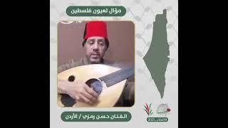 انتماء2021: موال لعيون فلسطين ، الفنان حسن رمزي ،الاردن