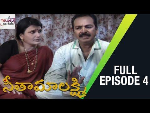 Seetha Maalakshmi Telugu Serial | Episode 4 | Rajeev Kanakala | Telugu Serials