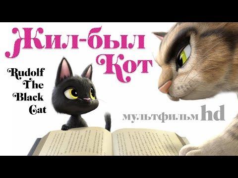 Жил-был кот /Радолф Зе Блакк Кат/ Мультфильм для детей в ХД
