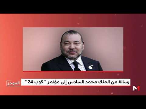 العرب اليوم - شاهد: الملك محمد السادس يؤكد أن المغرب تضع قضايا البيئة ضمن أولوياتها