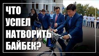 Бауыржан Байбек для Алматы - герой или засранец?