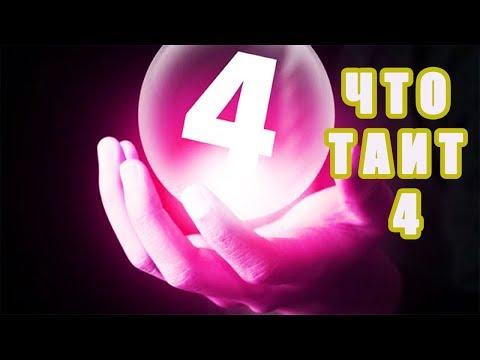 Обязательно узнайте значение Числа 4 в нумерологии. Духовное значение числа 4