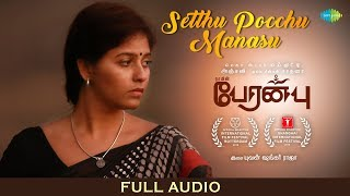 Setthu Pochu Manasu - Full Audio | Peranbu | Mammootty | Yuvan | Anjali | Ram | Sadhana | Madhu Iyer