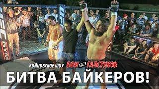 Бои без галстуков - БИТВА БАЙКЕРОВ