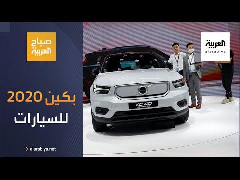 العرب اليوم - شاهد: الصين تعرض أحدث موديلات السيارات