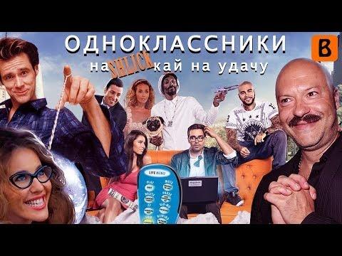 Одноклассники.ру клик на удачу