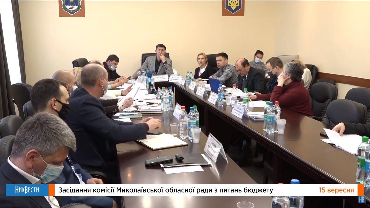 Заседание комиссии Николаевского областного совета повопросам бюджета