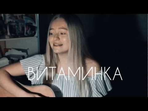 ВИТАМИНКА - Тима Белорусских (COVER by @th_nako)