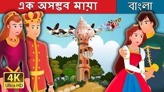 এক অসম্ভব মায়া | Bangla Cartoon | Bengali Fairy Tales