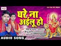 Ghare Na Ailu Ho ~ Vishal Patel ~ Bittu Kumar Mata Song ~ Bhojpuri Devi Song 2018 ~ Maiya Se Nata video download