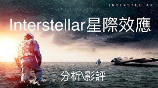 電影分析\影評【星際效應Interstellar】(諾蘭2014年作品)