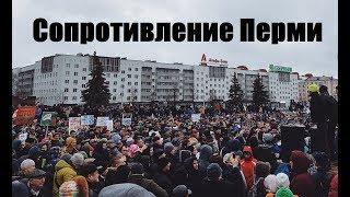Пермское Сопротивление (Митинги 2017-2018)