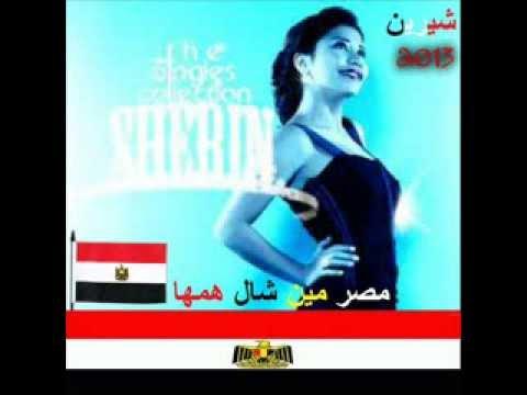 اغنية شيرين - مصر مين شال همها   النسخة الاصلية   جديد 2013