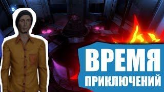 SCP: Secret Laboratory (21)    Время приключений