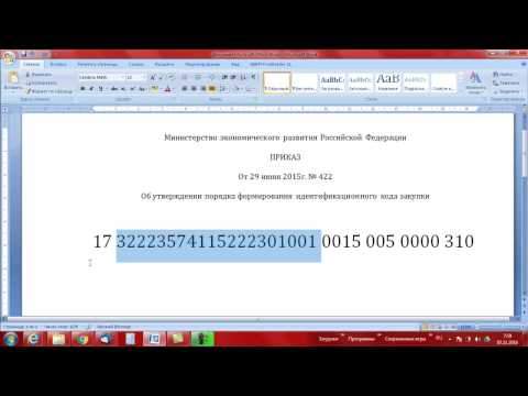 Идентификационный код закупки