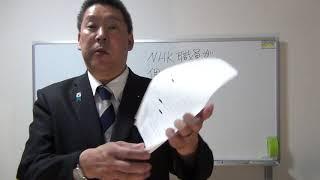 NHK受信料契約者の個人情報記載書類支払期間指定書を紛失お金儲けの為に名簿業者に販売
