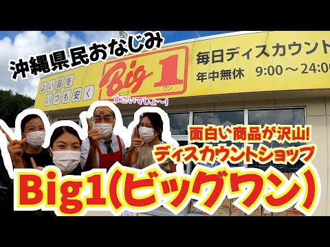 【沖縄スーパー】ローカルすぎる沖縄のディスカウントショップビッグワン!!