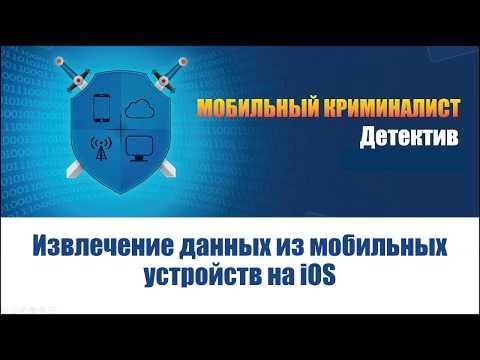На шестом уроке специалист компании рассказывает об извлечении данных из мобильных устройств на iOS: - извлечение резервной копии iTunes из разблокированных и заблокированных устройств; - извлечение данных из устройств на iOS с Jailbreak.