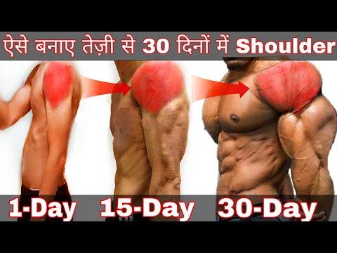 (ये है तेज़ी से Shoulder बनाने का जबरदस्त तरीका) - How to Get Bigger Shoulders / Biggest Shoulder