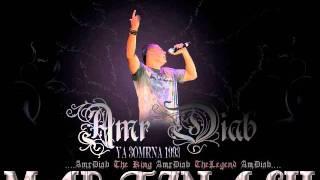 اغاني حصرية AMR DIAB MART7NASH عمرو دياب مـارتـحناش تحميل MP3