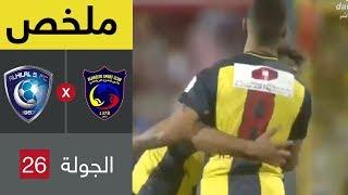 ملخص مُختصر الحزم الهلال- الجولة 26 من منافسات دوري كأس الامير محمد بن سلمان للمحترفين