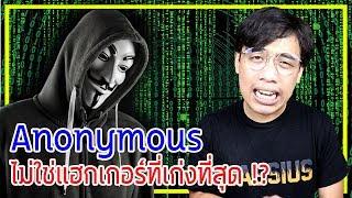 หลอนสุดสัปดาห์ Ep.59 Anonymous ไม่ใช่แฮกเกอร์ที่เก่งที่สุดในโลก !?