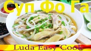 Вьетнамский суп ФО Суп Фо Га с курицей Вьетнамская Кухня - Chicken Noodle Soup Pho Ga Recipe Phở Gà