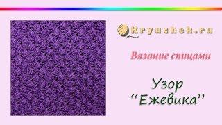 "Узор ""Ежевика"" спицами (Knitting. Pattern Blackberry)"