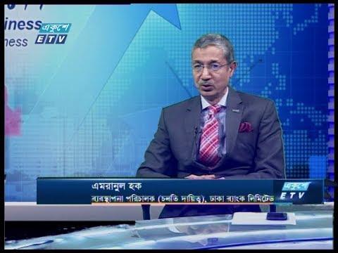 একুশে বিজনেস ।। এমরানুল হক-ব্যবস্থাপনা পরিচালক (চলতি দায়িত্ব), ঢাকা ব্যাংক লিমিটেড।। ১৬ জানুয়ারি ২০২০ | ETV Business