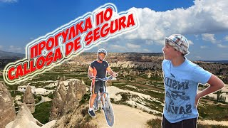 preview picture of video 'Callosa de Segura. Прогулка в горы'